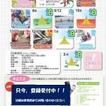 STEP2015_裏_サイト掲載用20150423
