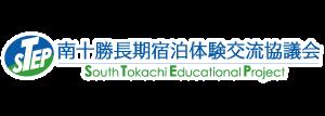 南十勝長期宿泊体験交流協議会 – STEP